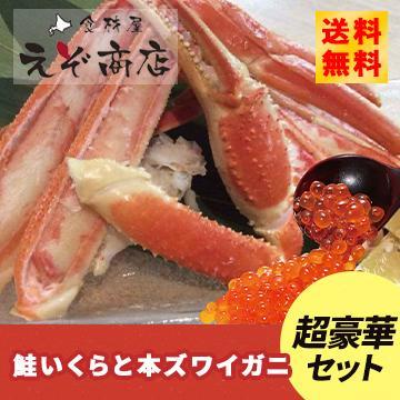 鮭いくらと本ズワイガニのセット